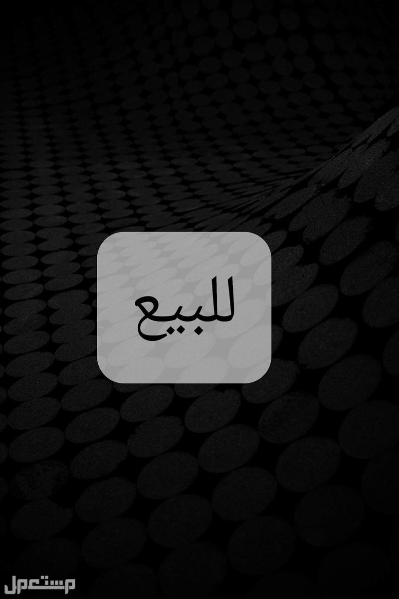 منتجع في الطائف للبيع وبلك في عرقه الرياض