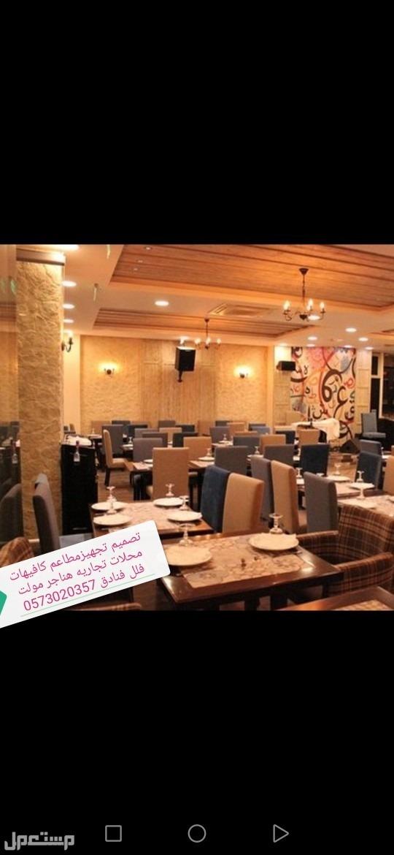 مقاول تنفيذ المطاعم مقاول تجهيز المطاعم مصمم ديكور محلات تنفيذ