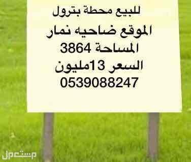 للبيع محطة بترول في نمار م 3864 جنوب الرياض