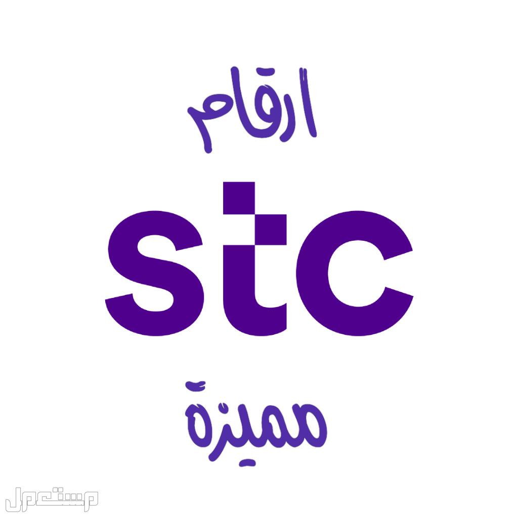 ارقام STC شحن مميزة ( جديده وباقل الاسعار )..