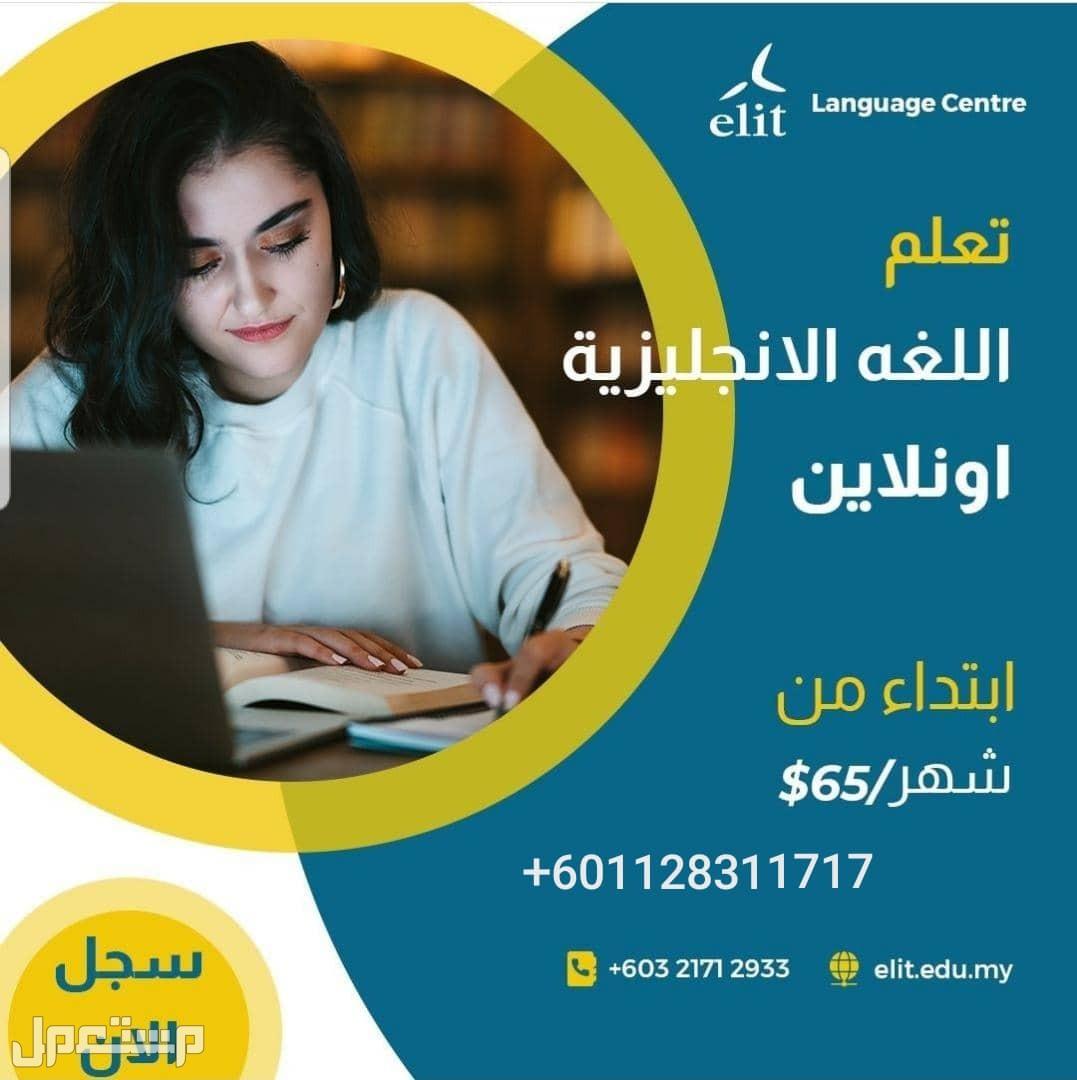 افضل معهد لتعليم اللغة الانجليزية عن بعد | افضل معهد معتمد من وزارة التعليم