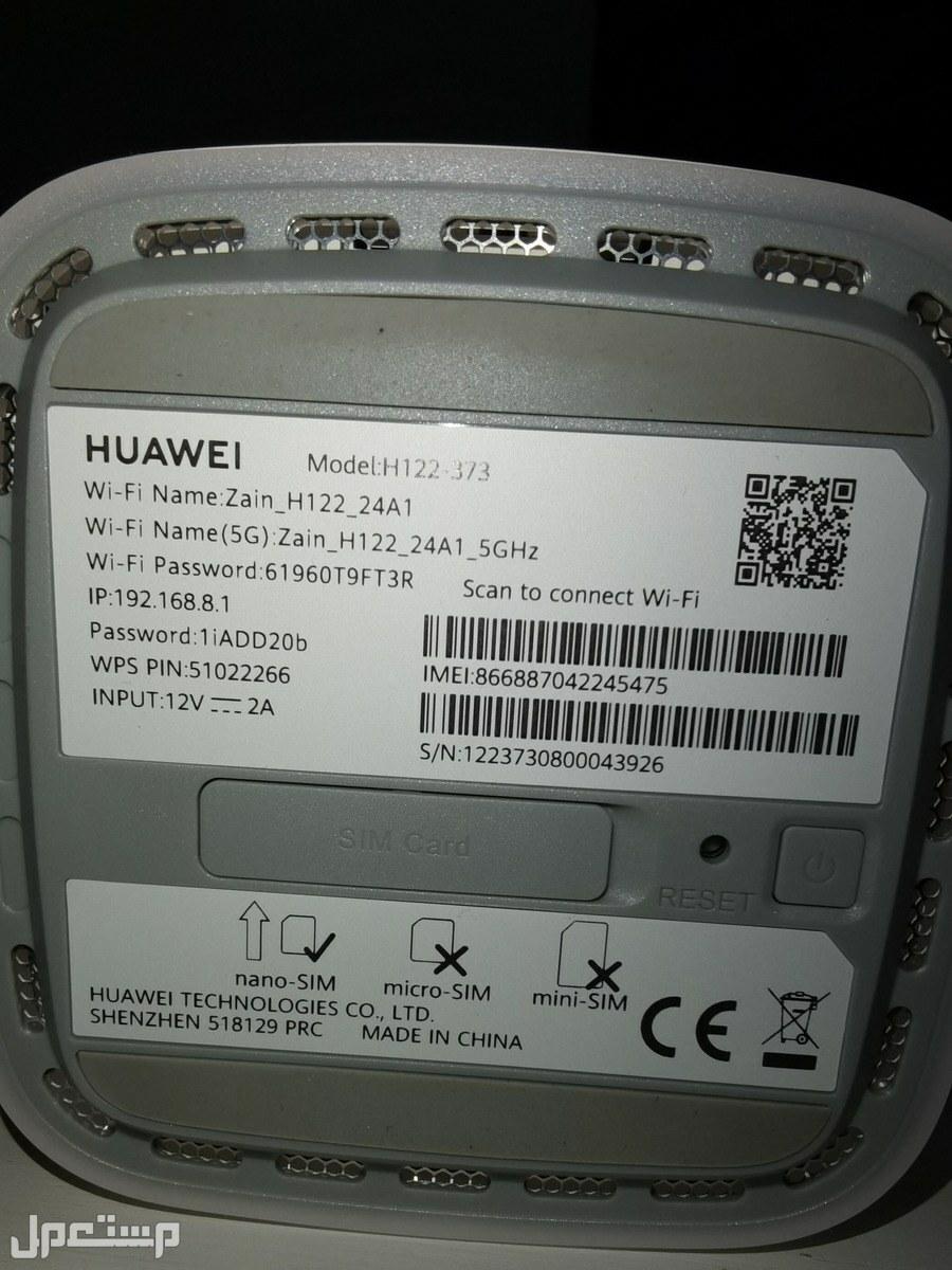 راوتر هواوي 5G للبيع (زين5G )