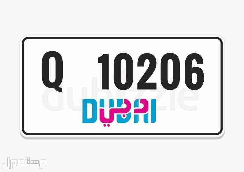 10206 Q Dubai plate for sale