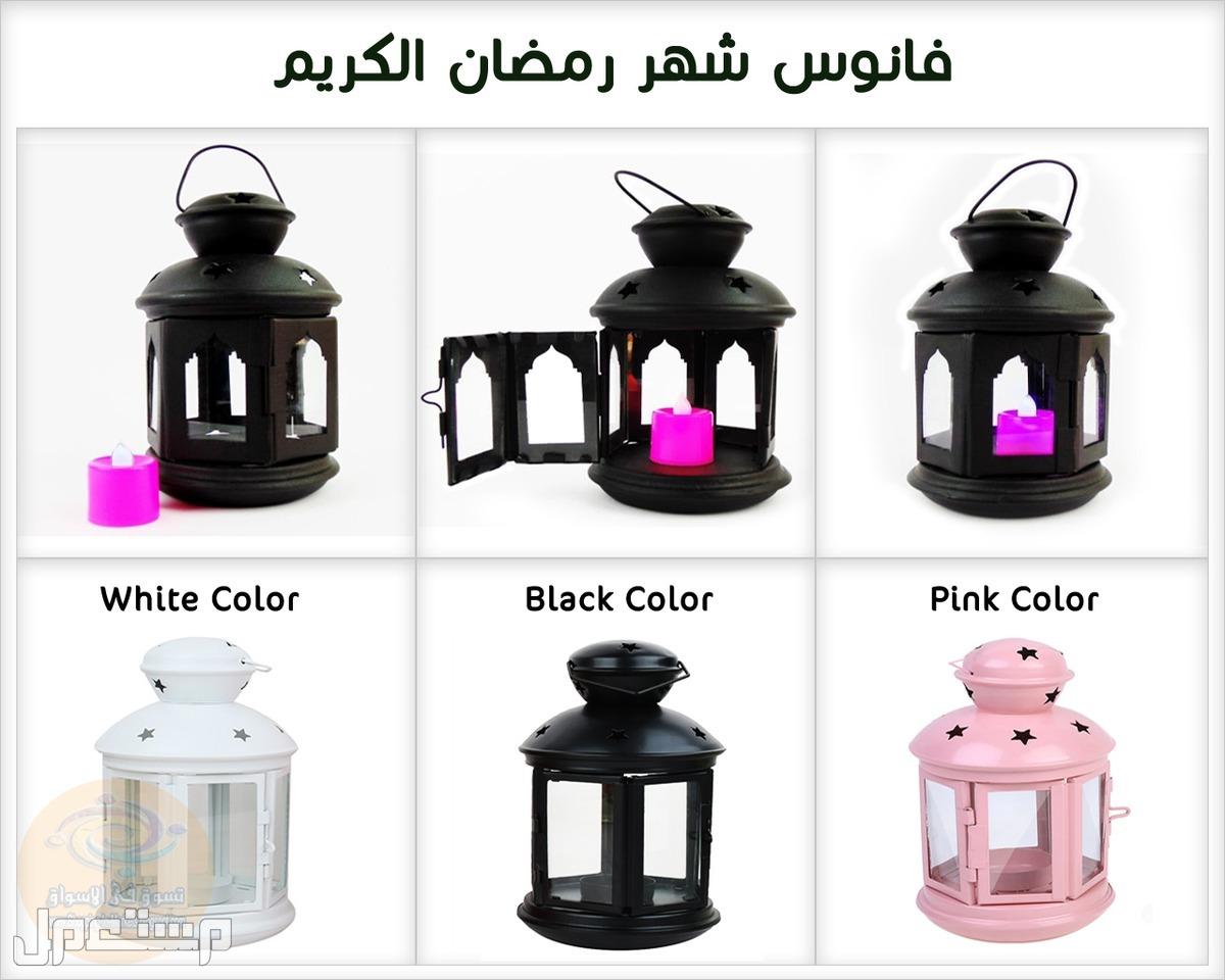 فانوس شهر رمضان الكريم مع شمعة ببطارية
