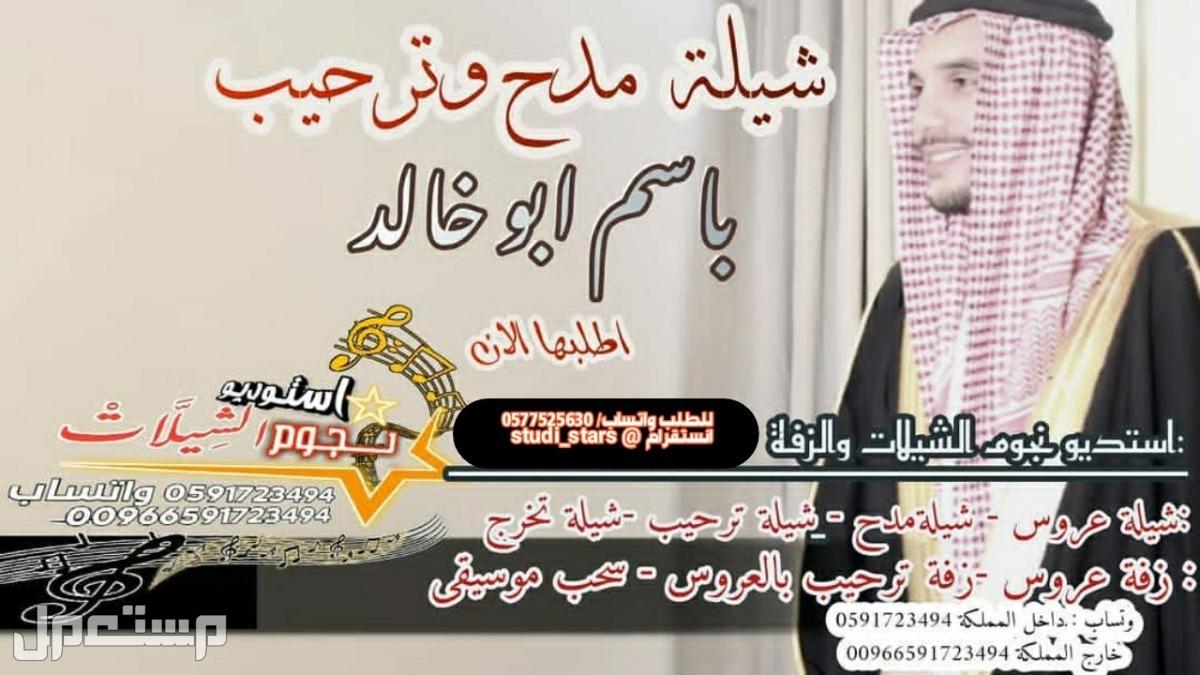 شيلة مدح باسم ابو خالد قابلة للتعديل