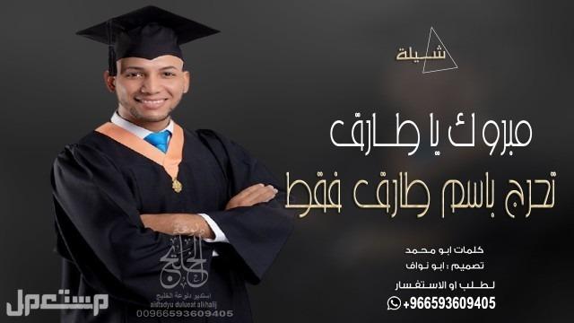 شيلة تخرج باسم طارق حماسيه 2021 شيلة تخرج طارق