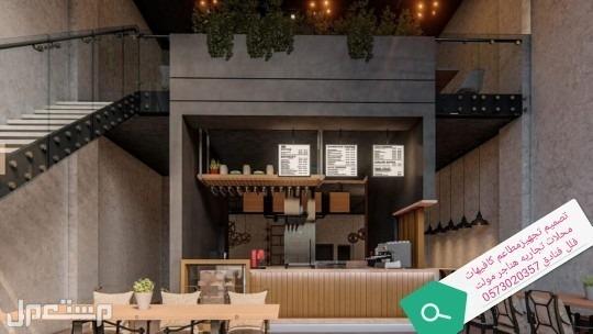 تصميم تجهيز تنفيذ جميع المطاعم والمحلات