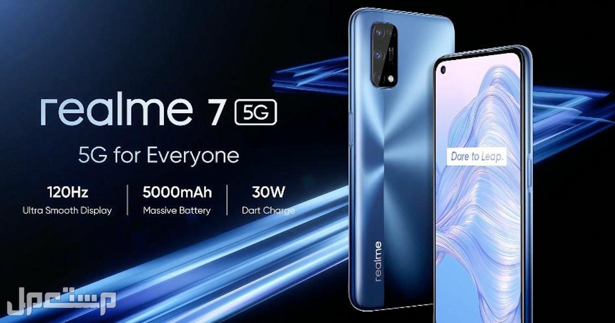 جوالات realme 7 5G  الجديدة.غير مستعملة