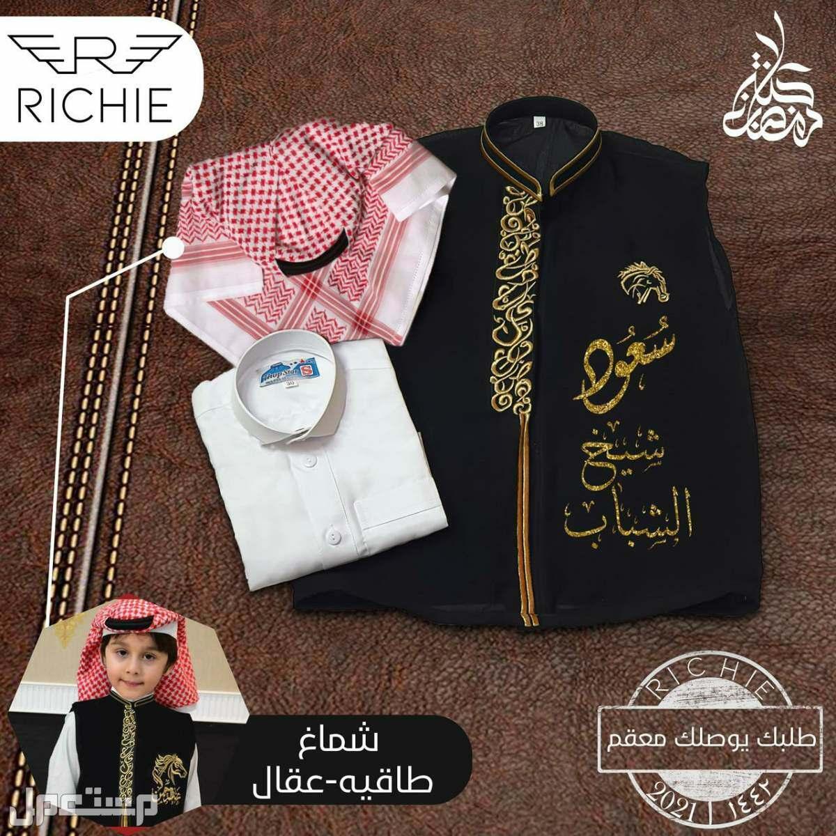 ميزي طفلك # سديري مع ثوب وشماغ بالاسم حسب طلبك يوجد شحن
