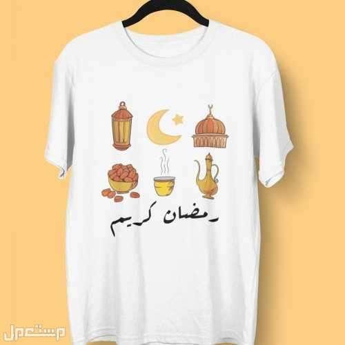 عروض رمضانية مقدمة من وكالة king print لطباعة التيشيرتات والبلوفرات