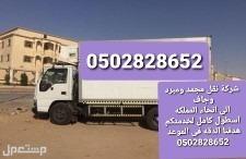 شركة نقل مجمدات نقل اسماك نقل لحوم نقل خضروات نقل مبرد
