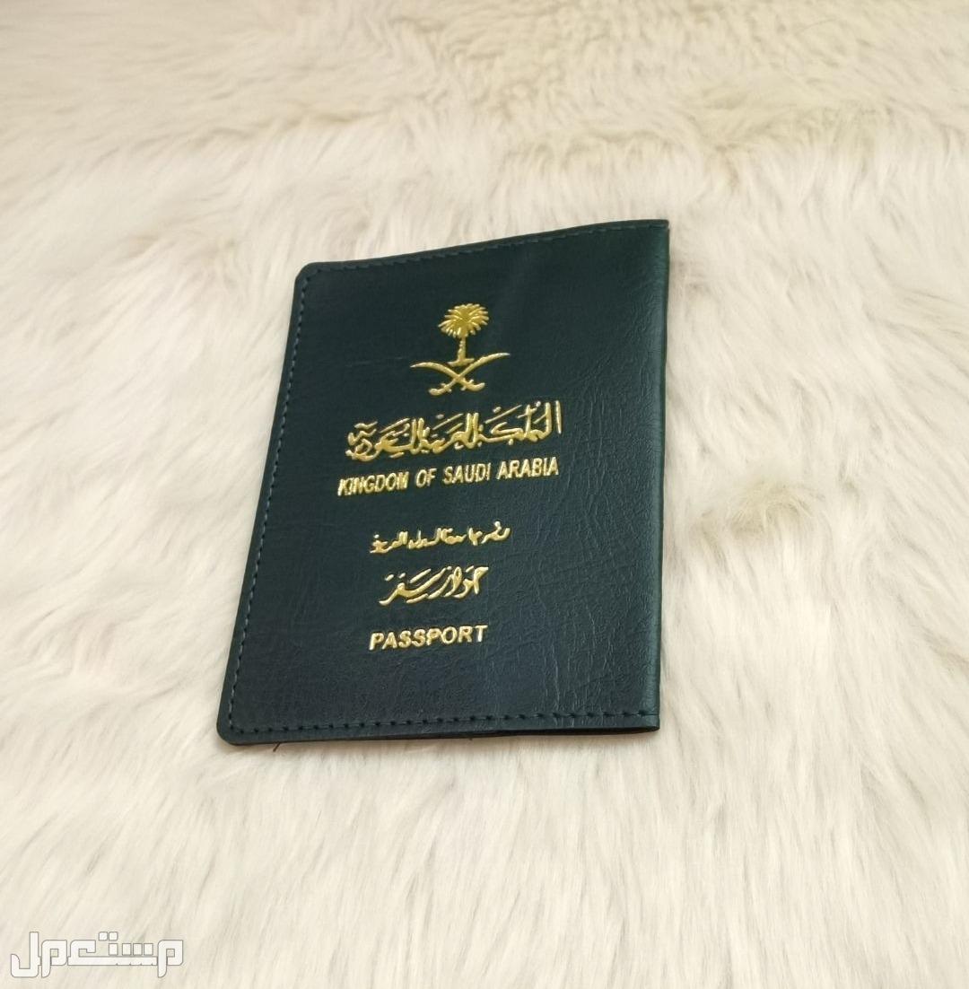 غطاء أخضر لجواز السفر السعودي