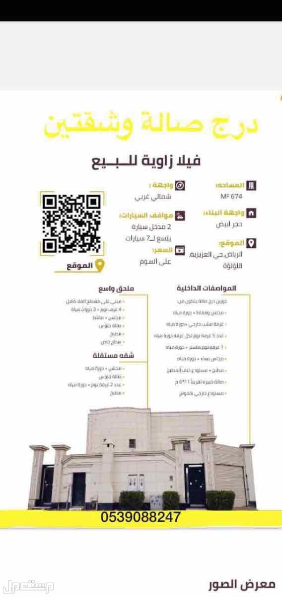 للبيع درج صاله وشقتين م 674 بحي العزيزيه (اللؤلؤه)الرياض