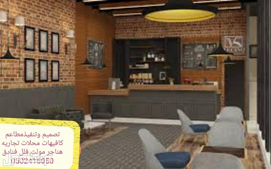 تصميم وتنفيذ مقاهي مطاعم فنادق - تصميم تنفيذ ديكور المطاعم كوفي