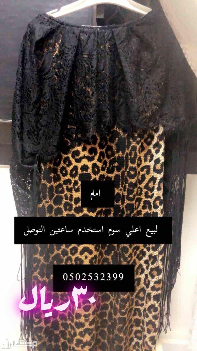 لبيع ملابس