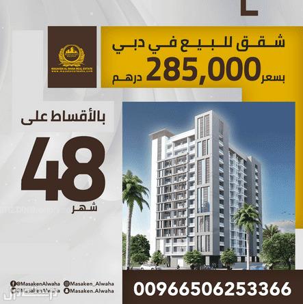 شقق للبيع في دبي بقسط شهري 2900 درهم