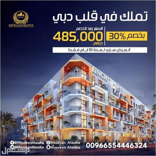شقق للبيع في دبي بأسعار منافسة وبالتقسيط