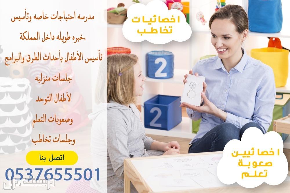 مدرسة معلمة تخاطب، صعوبات تعلم  وتنمية مهارات اخصائية مدرسة معلمة تخاطب، صعوبات تعلم 0537655501 وتنمية مهارات اخصائية ومعلمة تخاطب