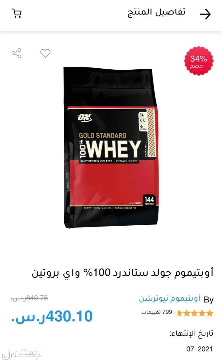 واي بروتين 10 باوند