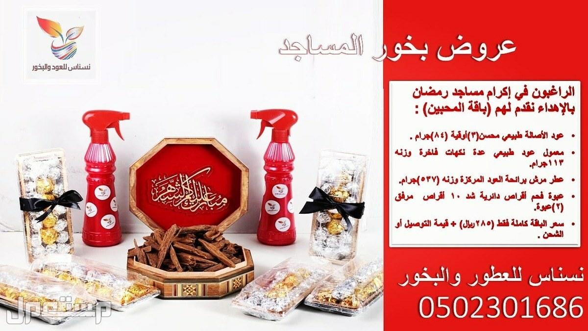 اهداء مساجد رمضان باقة المحبين عطور وبخور