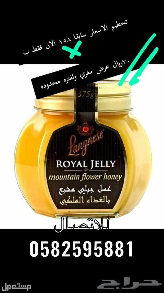 عسل لانجنيز بنص السعر لاغلاق المحل واقفاله