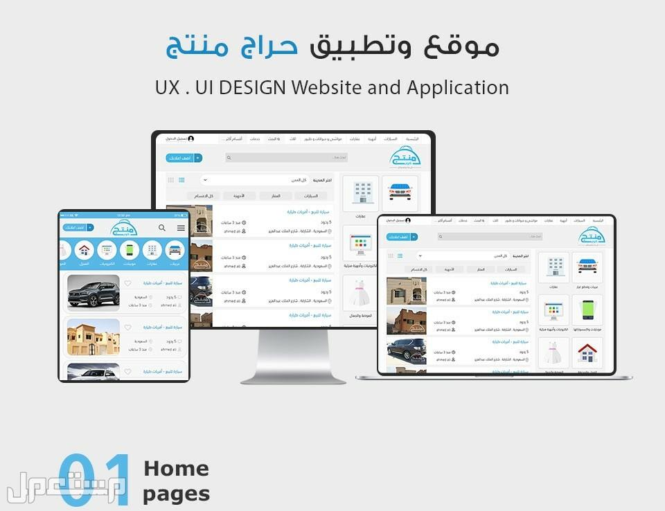 تصميم مواقع الكترونية للمؤسسات و الافراد