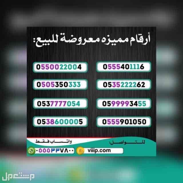 ارقام مميزه للبيع 3444443؟05 و 0500087600 و 0505793333 و المزيد