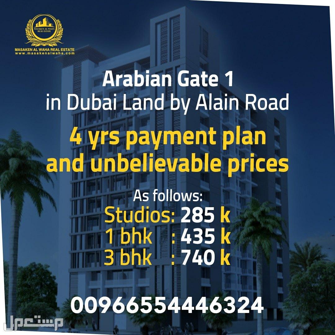 شقق للبيع في دبي بأسعار منافسه بالتقسيط على 48 شهر