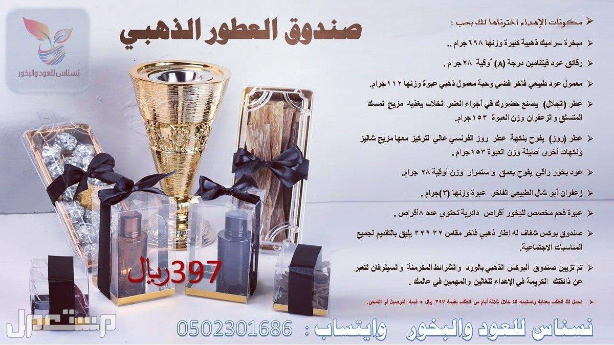 العود والزاعفران صندوق العطور الذهبي398