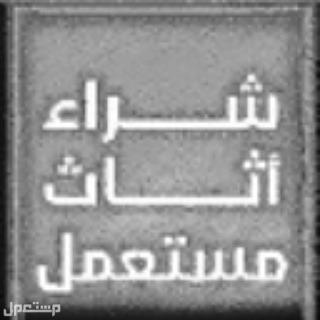 شراء الأثاث المستعمل بالرياض أبو أسماء