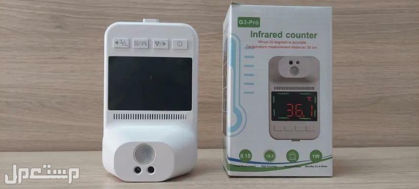 جهاز قياس الحرارة عن بعد  للتواصل واتس.