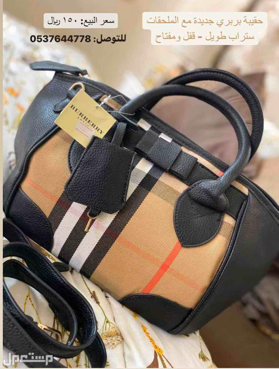 حقيبة بربري