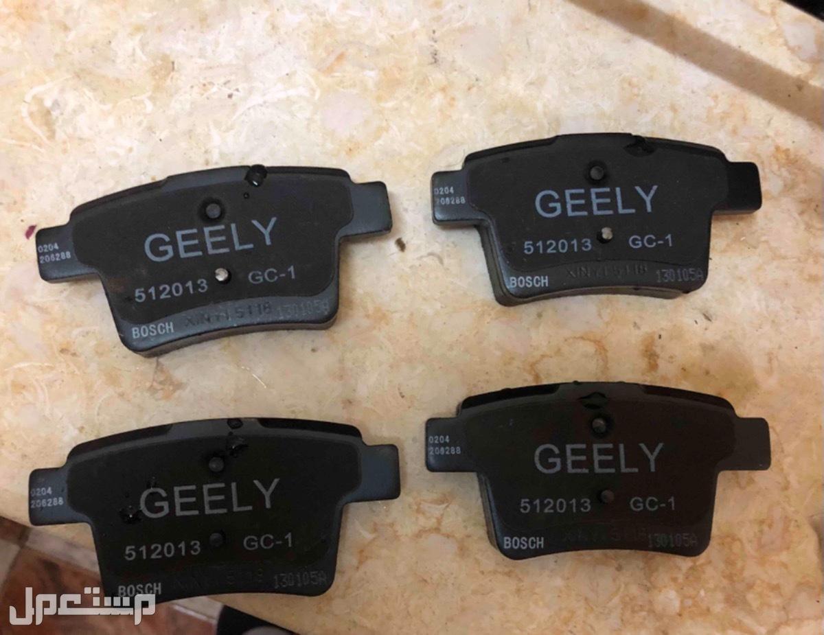اقمشة جيلي امجراند اصلي وكالة 8 genuine Geely break emegrand 8