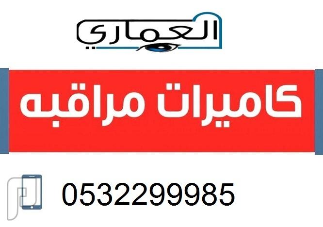 تركيب كاميرات الرياض