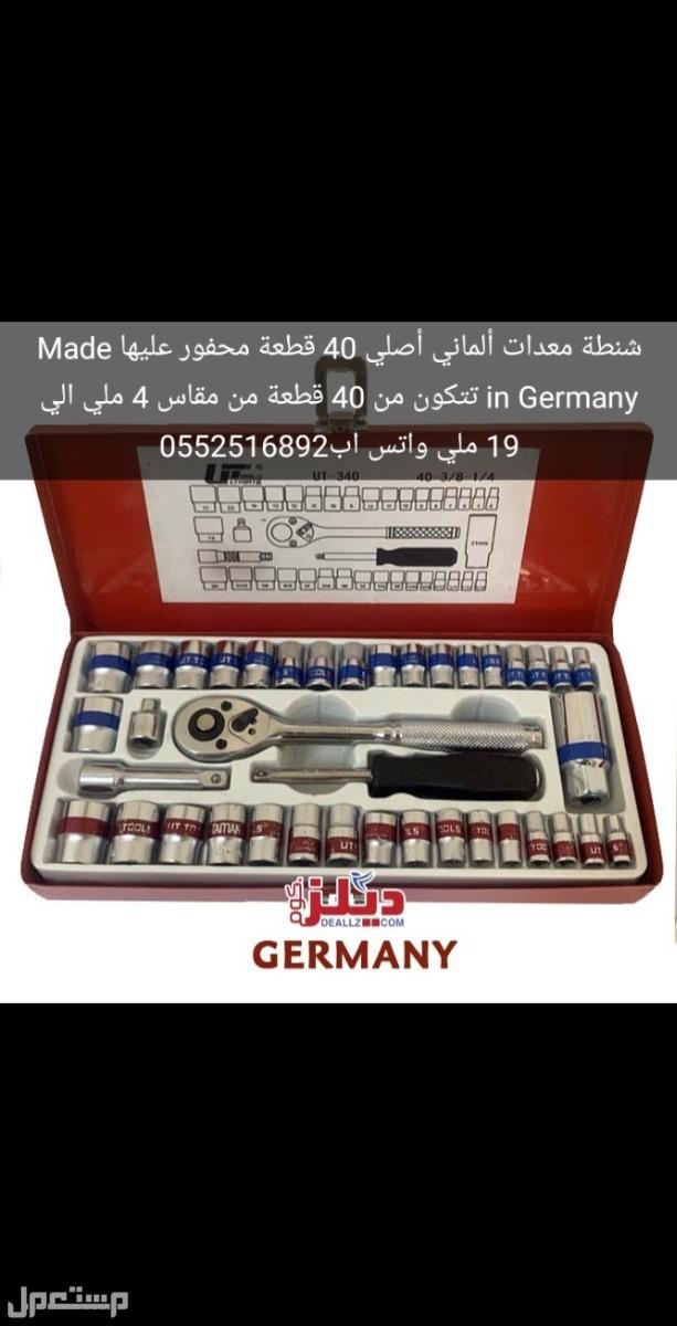💥شنطة معدات ألماني أصلي 40 قطعة محفور عليها Made in Germany تتكون من 40 قط
