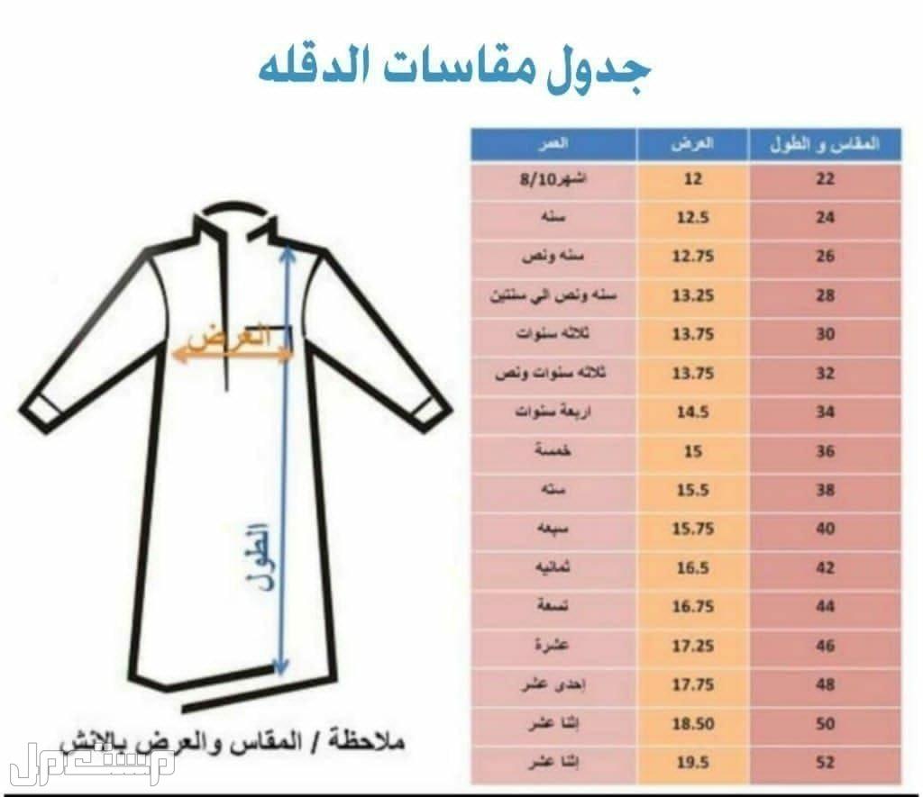 دقلة الموسم # ميزي طفلك باجمل الملابس وباسمه