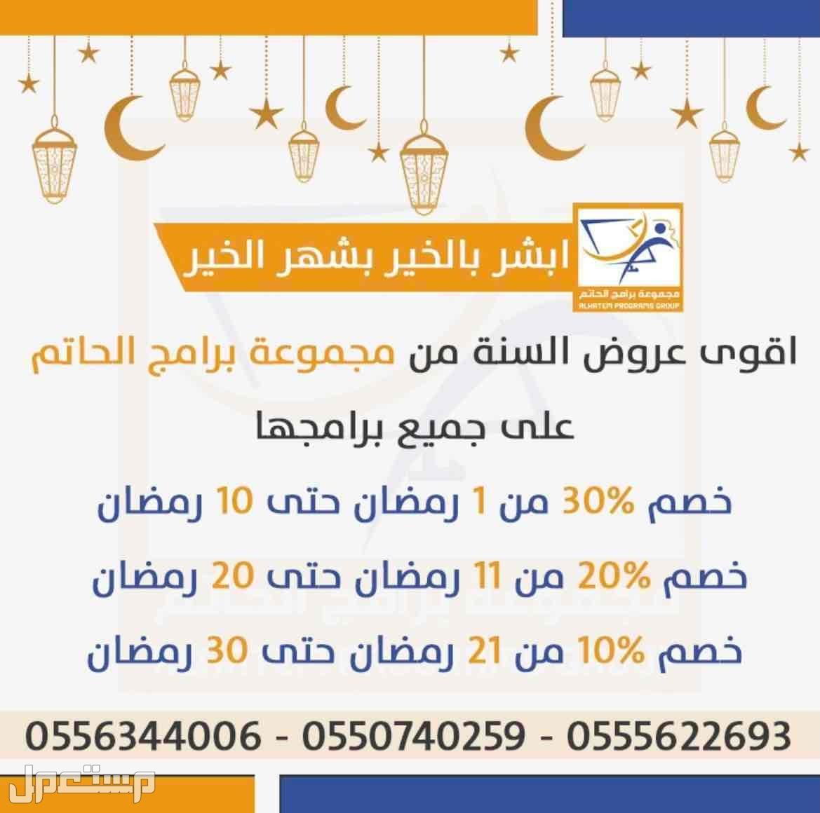 عروض على جميع برامج الحاتم في شهر رمضان المبارك