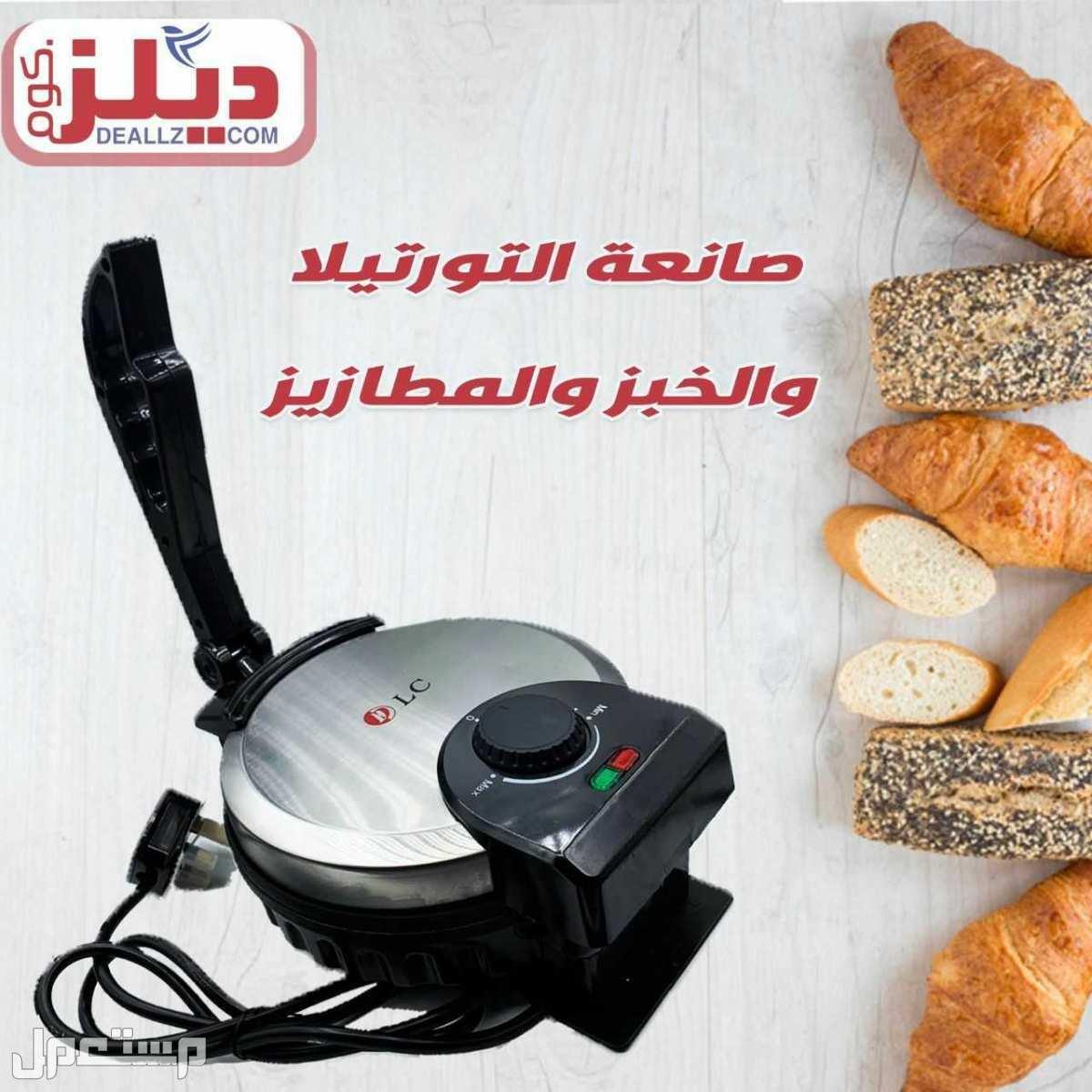 💥صانعة الخبز والتورتيلا مقاس 20 سم ضمان سنتين من DLC😍😍