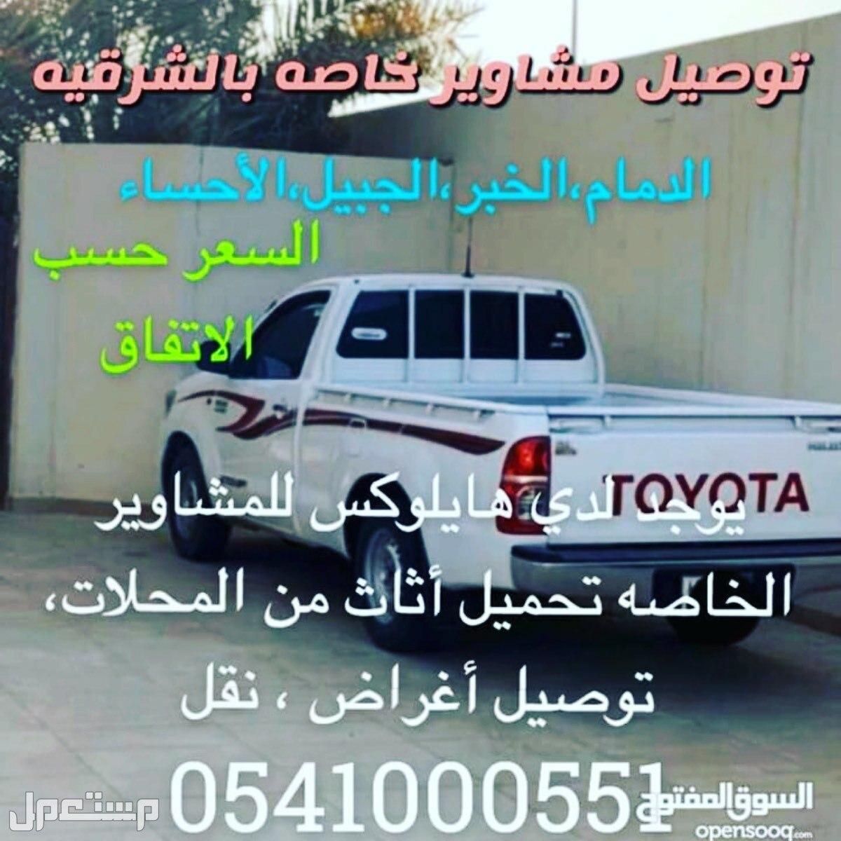 الدمام نقل وتوصيل الاغراض البسيطه في المنطة الشرقيه بأسعار حلوه