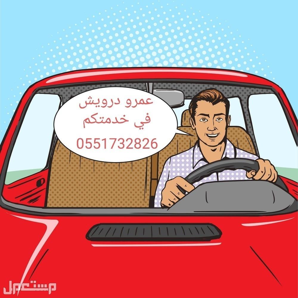 سائق بسيارة وجاهز للتوصيل دوام أو اوردرات