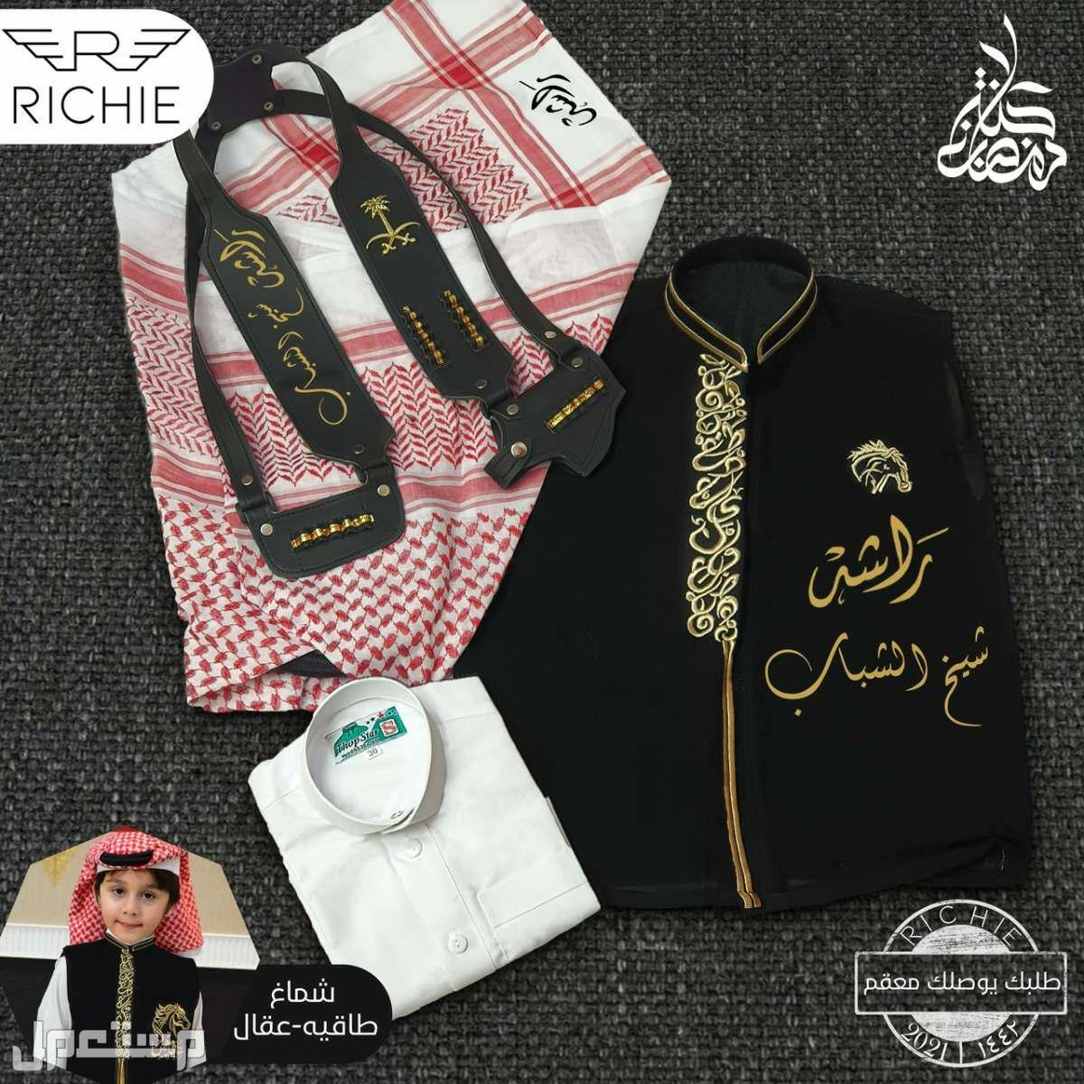 اهدي طفلك # ملابس العيد. طقم متكامل بالاسم