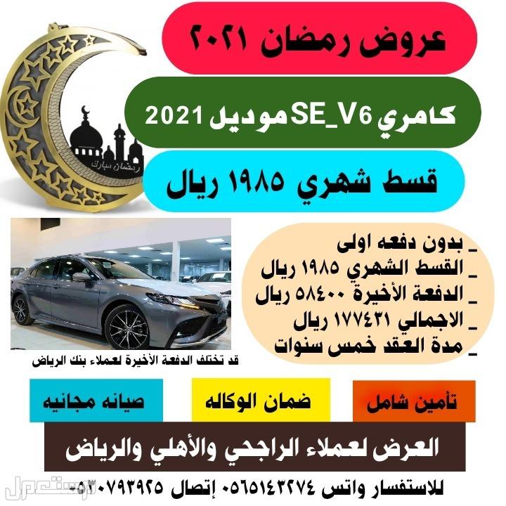 عروض رمضان علي جميع السيارات عرض كامري SE موديل 2021