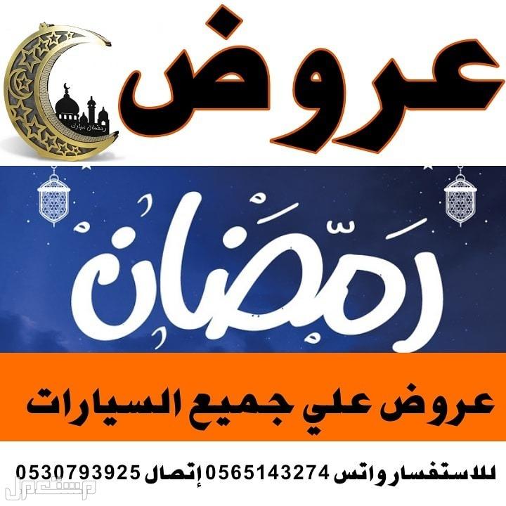 عروض رمضان علي جميع السيارات عروض رمضان 2021
