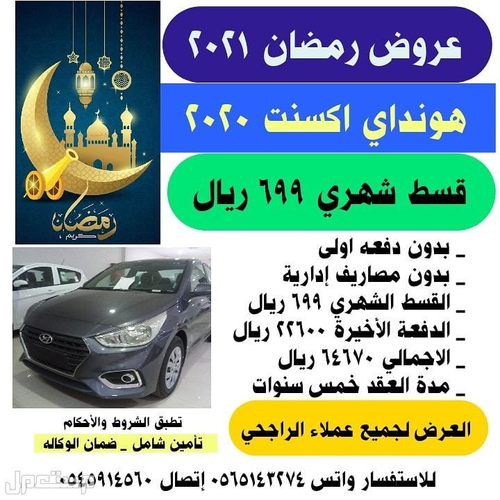 عروض رمضان علي جميع السيارات عرض اكسنت 2021