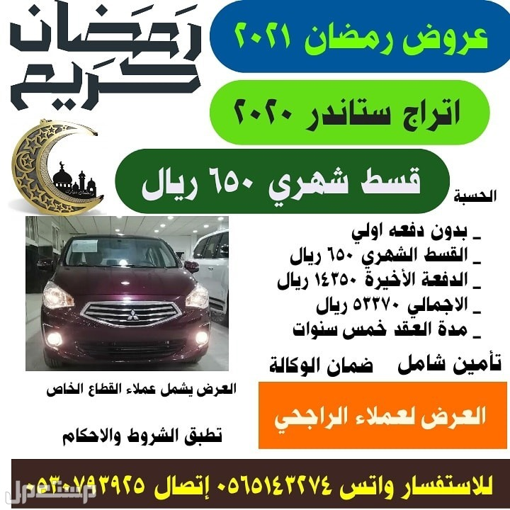 عروض رمضان علي جميع السيارات عرض اتراج 2020