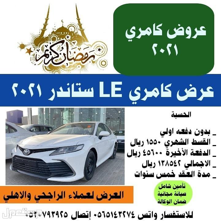 عروض رمضان علي جميع السيارات عرض كامري 2021