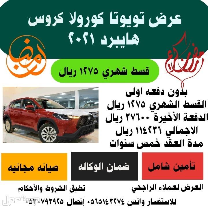 عروض رمضان علي جميع السيارات عرض تويوتا كورولا كروس هايبرد 2021