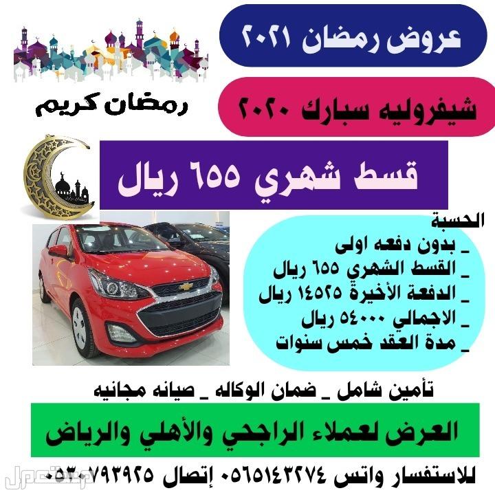 عروض رمضان علي جميع السيارات عرض الأكثر مبيعا سبارك 2020