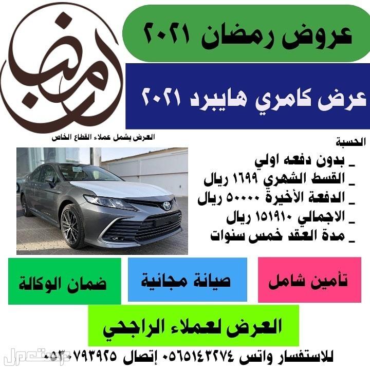 عروض رمضان علي جميع السيارات عرض كامري هايبرد