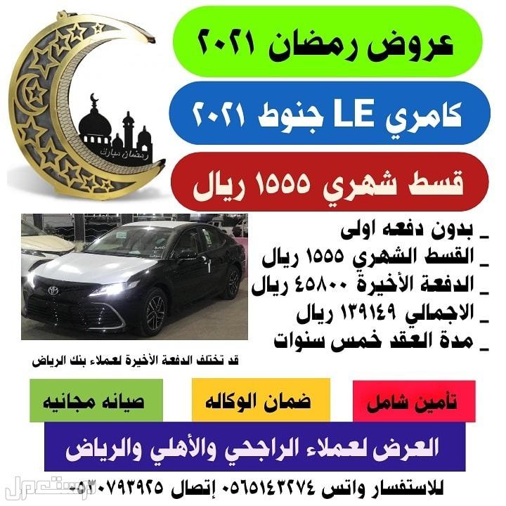عروض رمضان علي جميع السيارات عرض كامري جنوط 2021